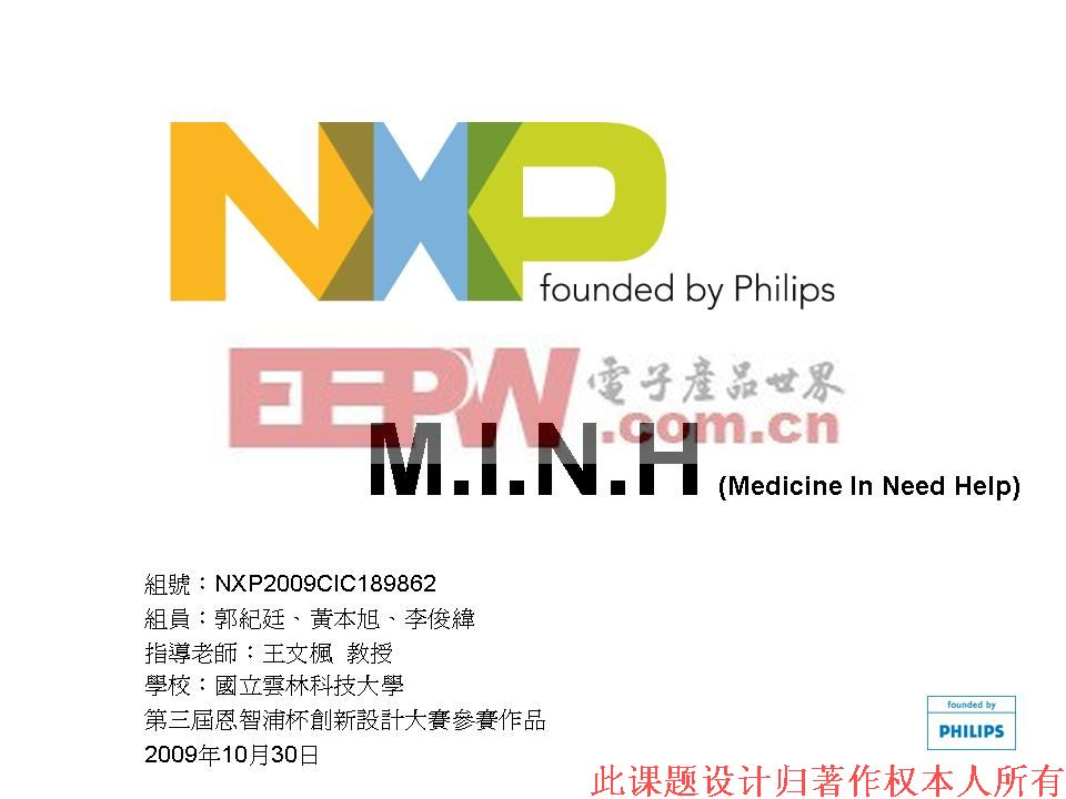 M.I.N.H电路图