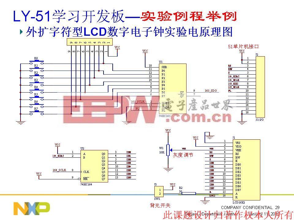 ly 51简易学习开发板 电路图 电路图 电子产品高清图片
