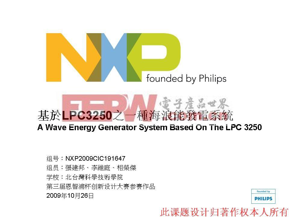 基于LPC3250之一种海浪能发电系统电路图