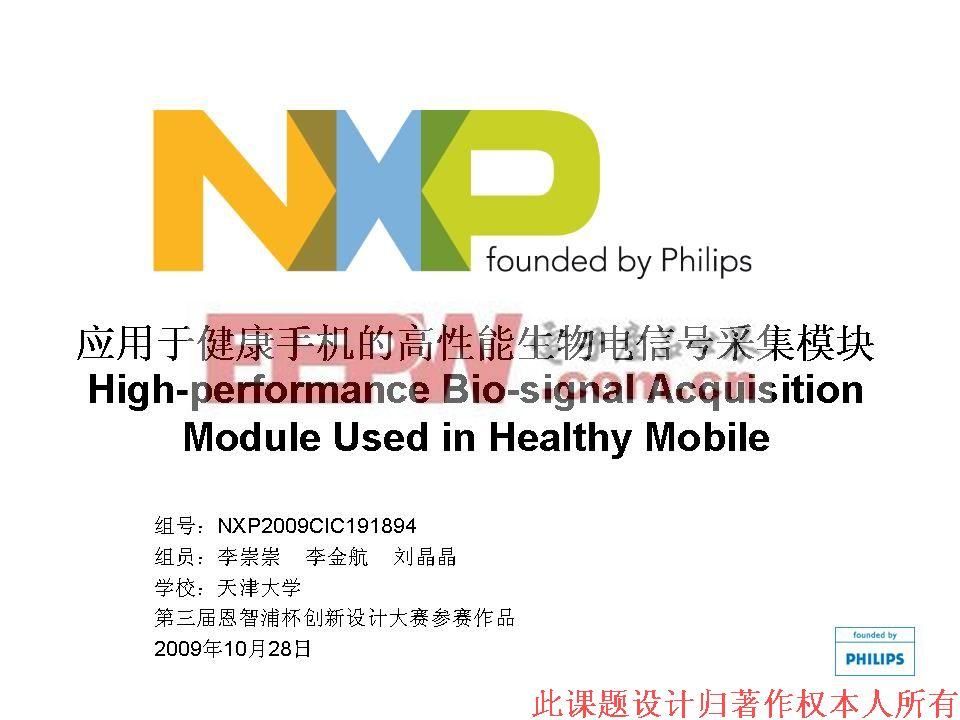 应用于健康手机的高性能生物电信号采集模块电路图