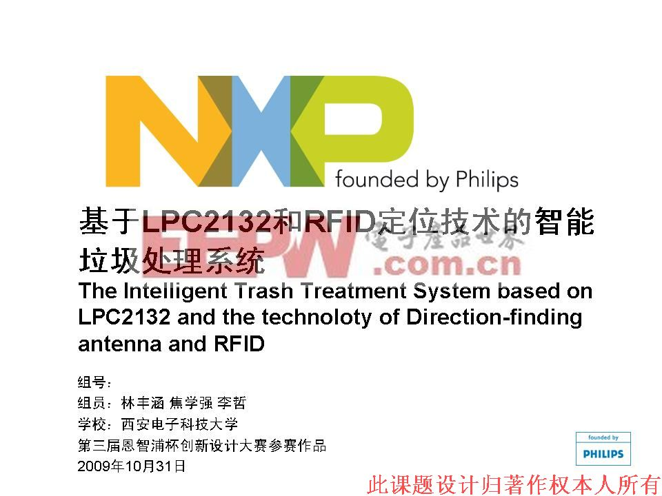 基于LPC2132和RFID定位技术的智能垃圾处理系统电路图