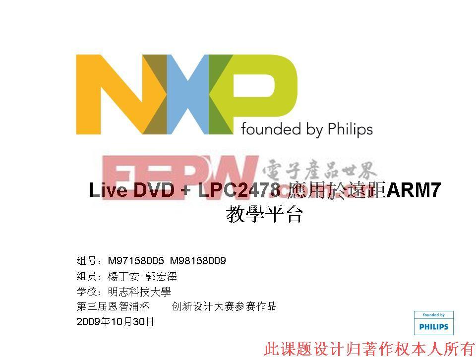 Live DVD + LPC2478 应用于远距ARM7教学平台电路图