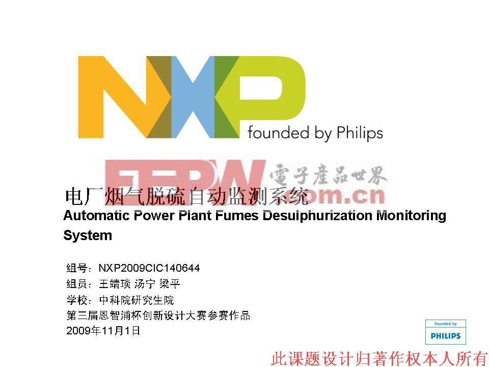 电厂烟气脱硫自动监测系统电路图