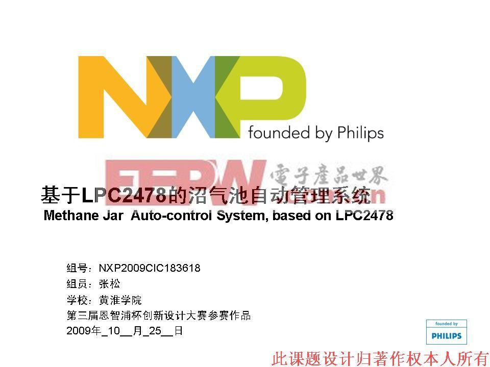 基于LPC2478的沼气池自动管理系统电路图