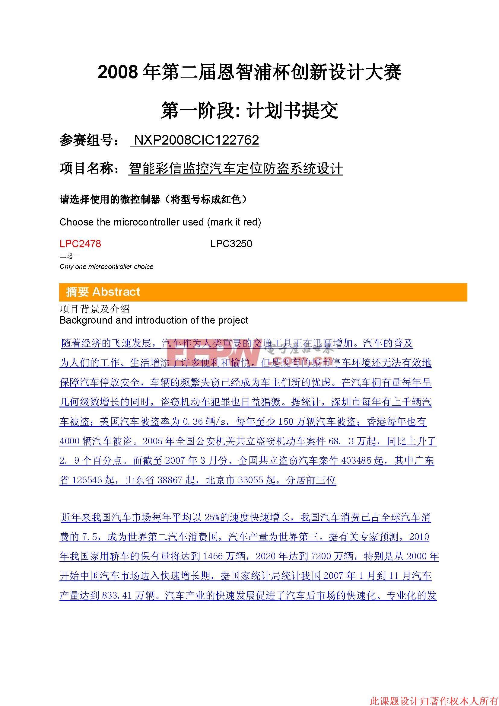 智能彩信监控汽车定位防盗系统设计