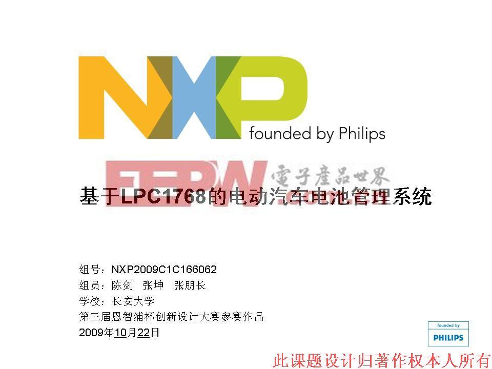 基于LPC1768的电动汽车电池管理系统电路图