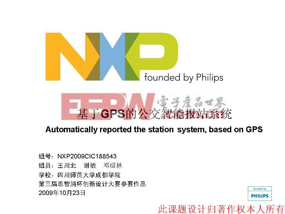 基于GPS的公交智能报站系统电路图