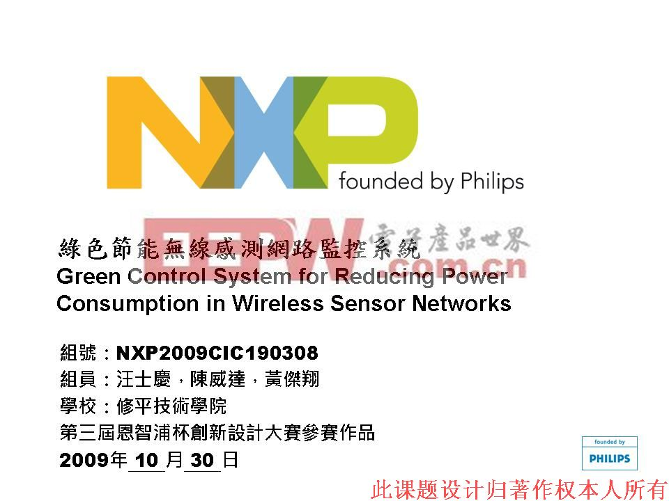 绿色节能无限感测网路监控系统电路图