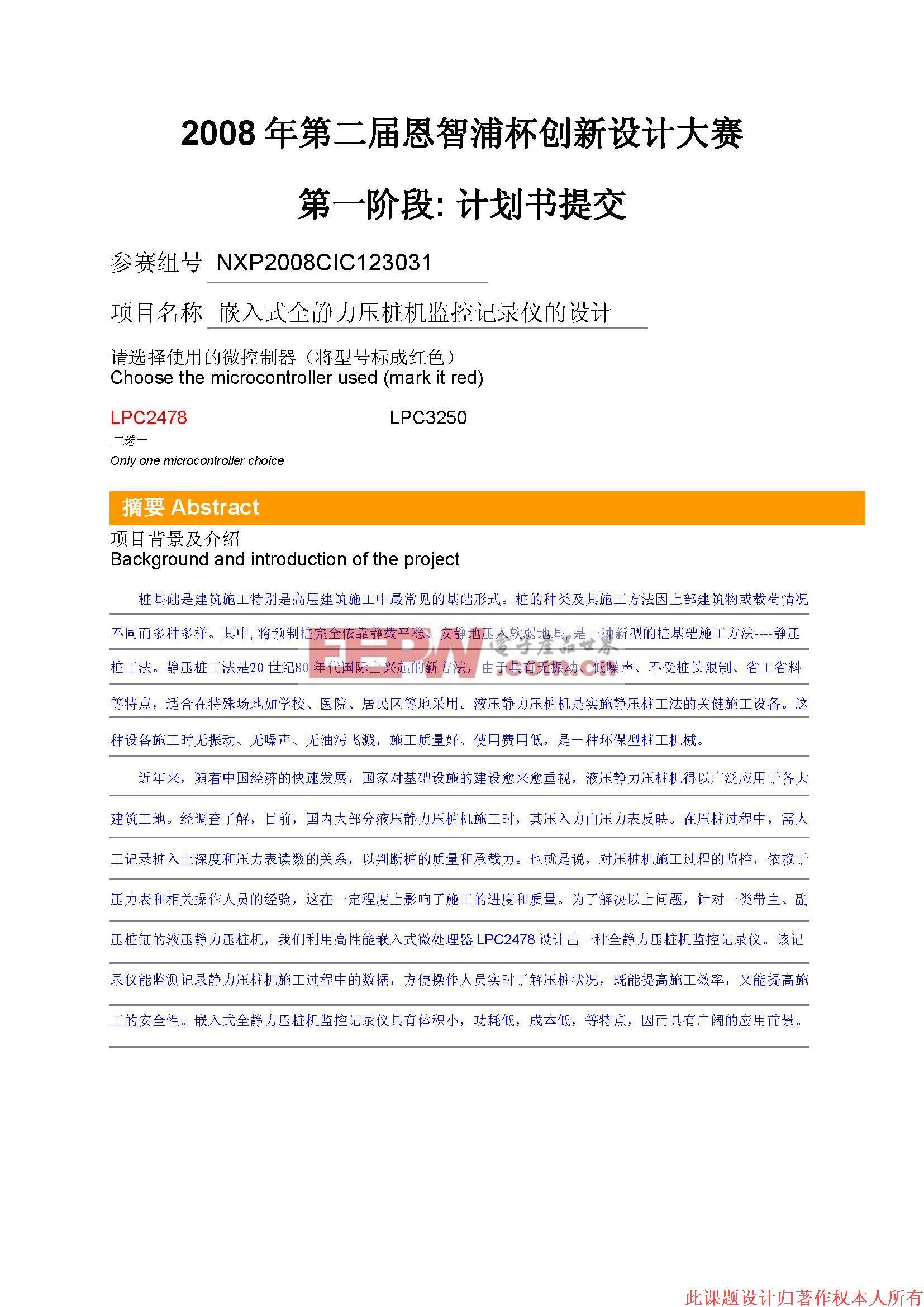 嵌入式全静力压桩机监控记录仪的设计电路图