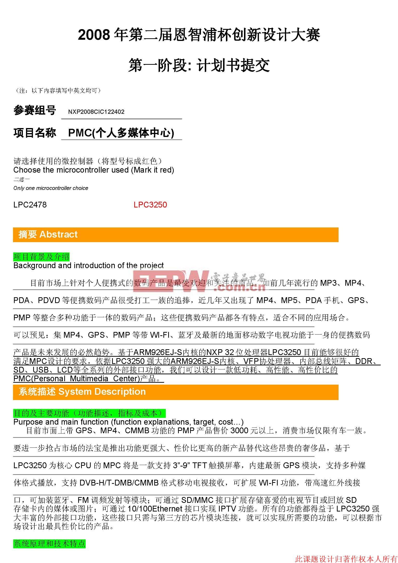 PMC(个人多媒体中心)电路图