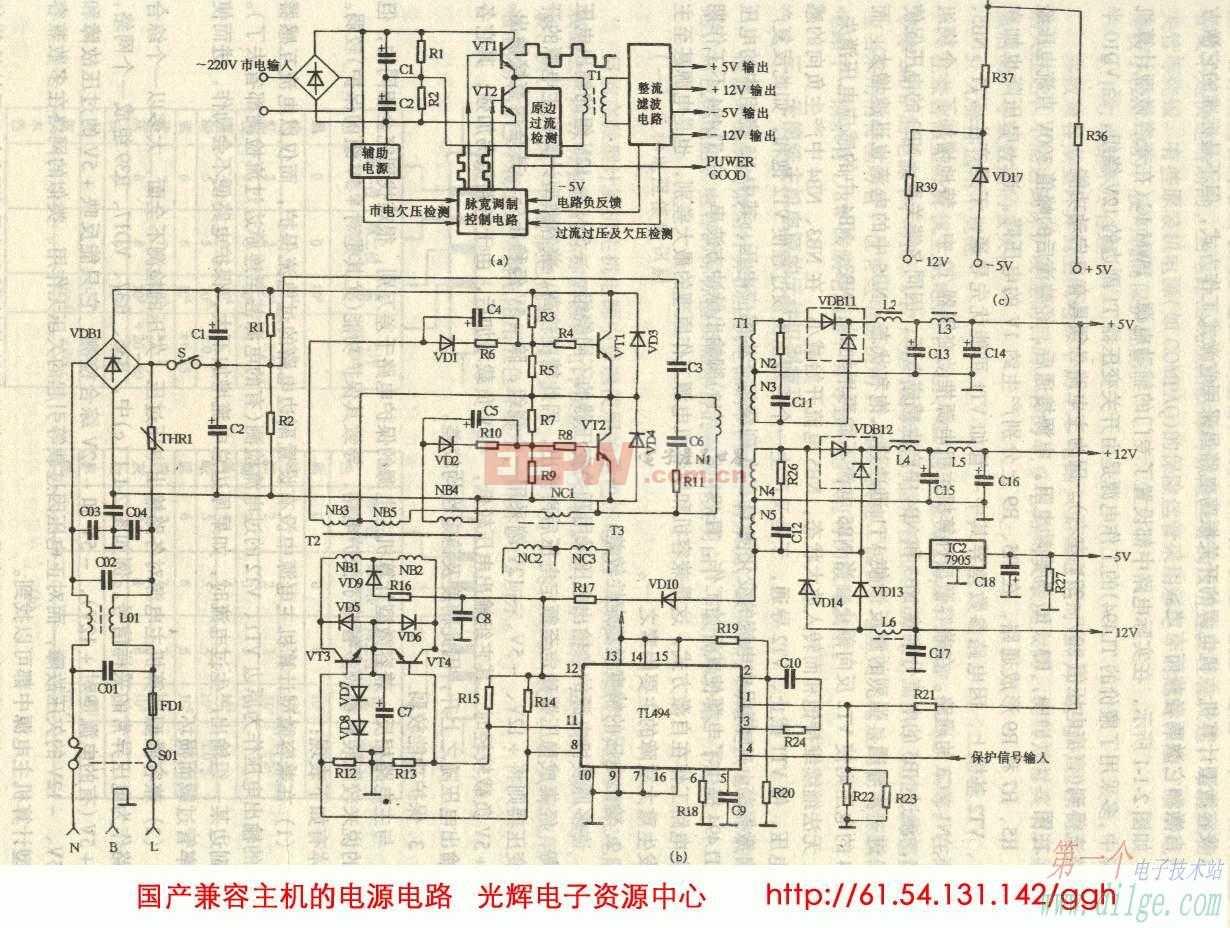 国产兼容主机的电源电路