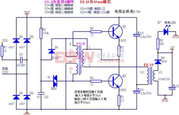 15W开关电源制作电路图