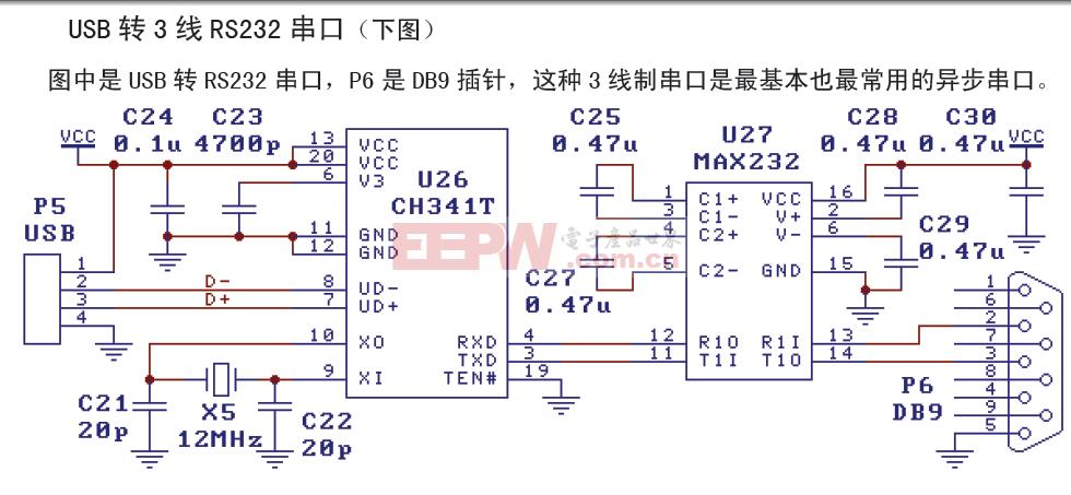CH341A USB转3线RS232串口