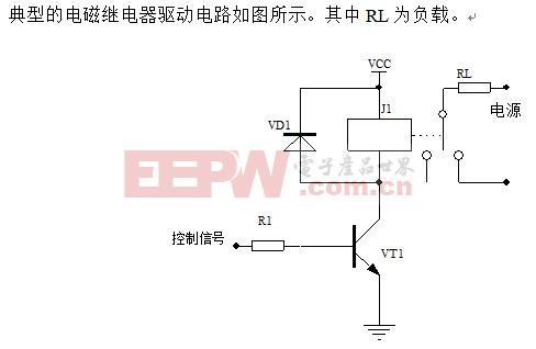 典型的电磁继电器驱动电路