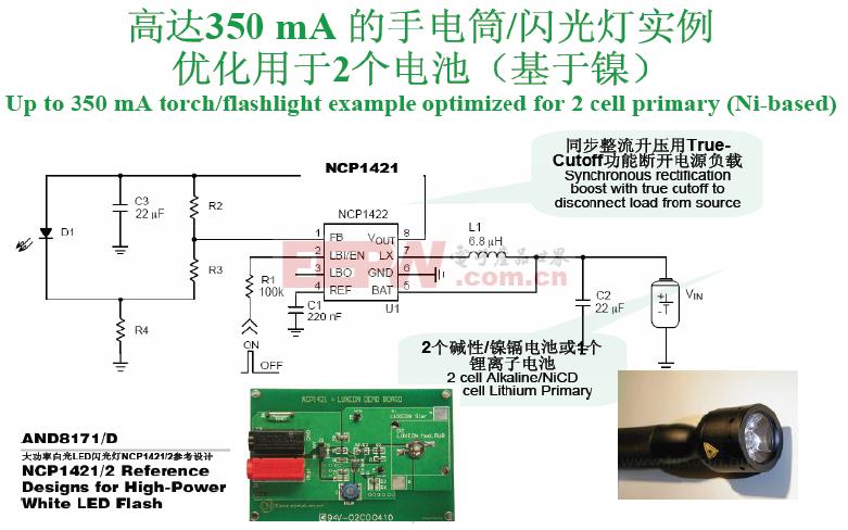 NCP1421低电压大电流LED驱动