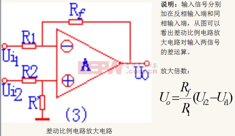模拟电路系统-差动比例电路放大电路