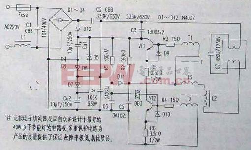 环形吸顶灯38W电子镇流器原理图