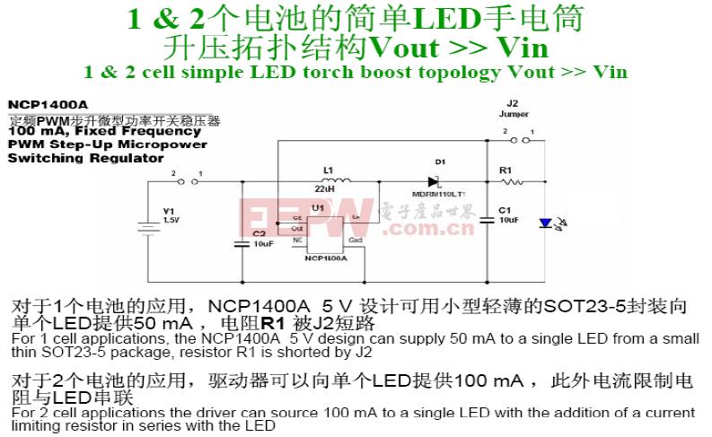 NCP1100低电压驱动