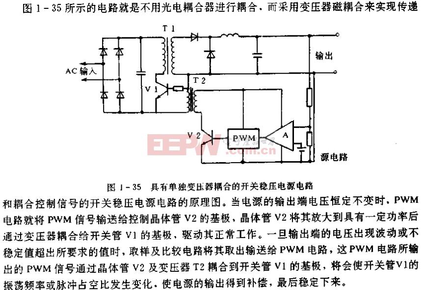 具有单独变压器耦合的开关稳压电源电路