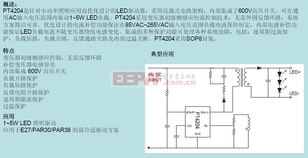 基于PT4204的反激式电路架构设计的隔离方案