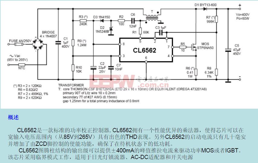 CL6562隔离型高功率因数LED横流驱动电路