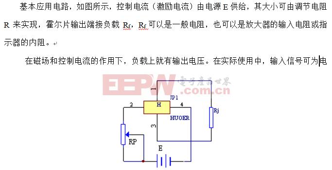 霍尔传感器基本应用