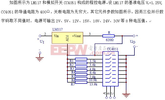 LM117和模拟开关CC4051构成的程控电源