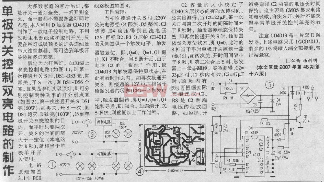 单极性开关控制双亮电路的制作