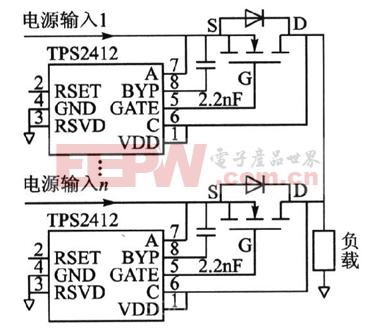 TPS2412构成多路输入电源方案