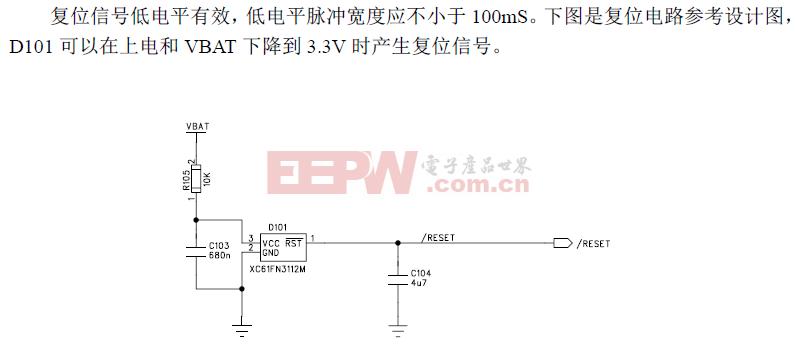 SIM100复位电路参考设计