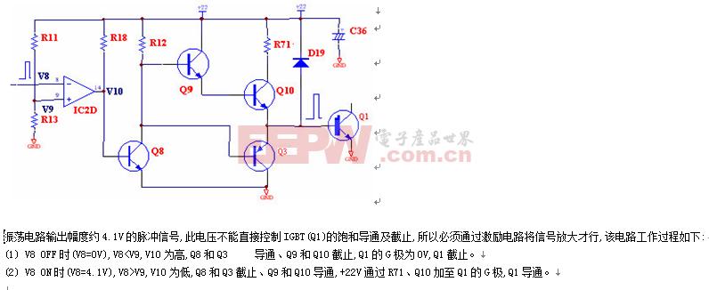 電磁爐IGBT激勵電路