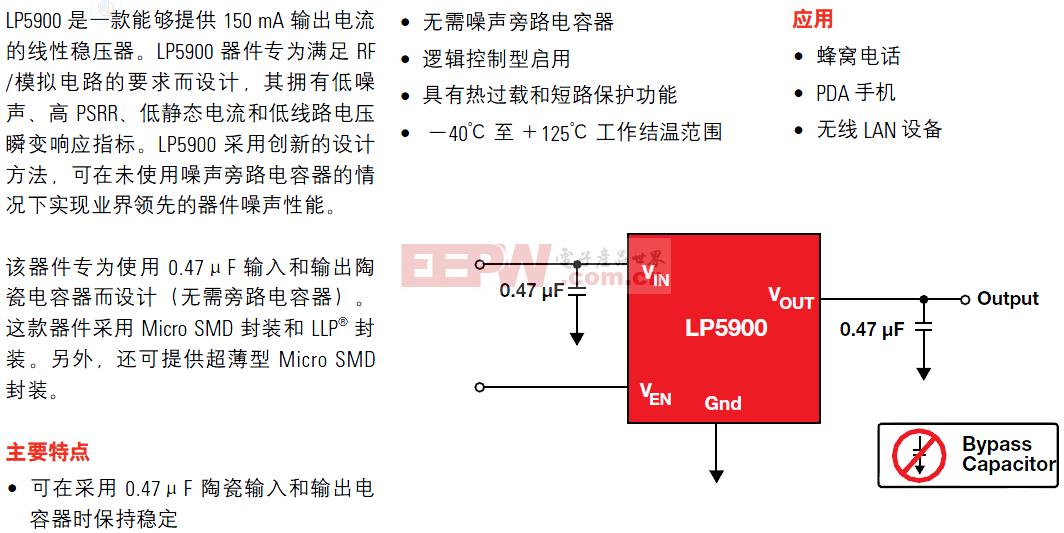 LP5900典型应用及其特点