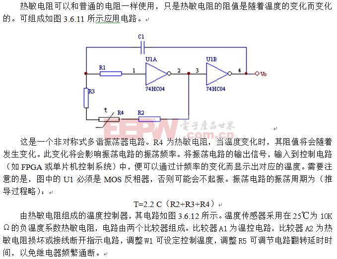 热敏电阻温度测量电路