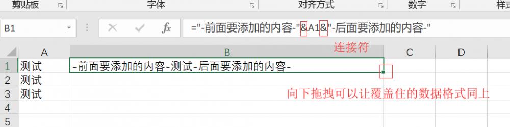 Excel如何在字段前后加上其他字符