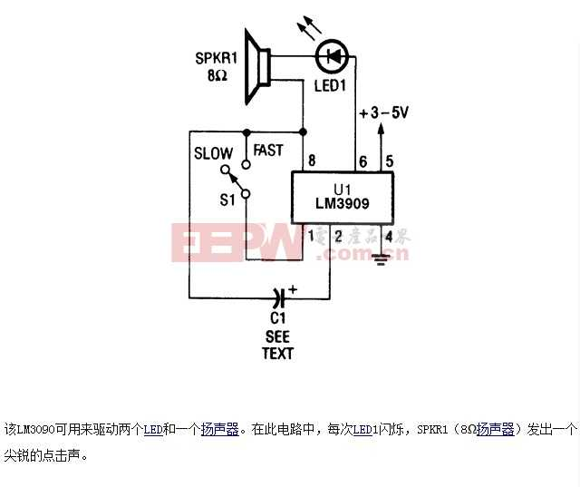 LED发声输出脉冲发生器