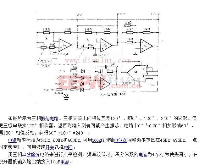 三相的RC相移振荡电路