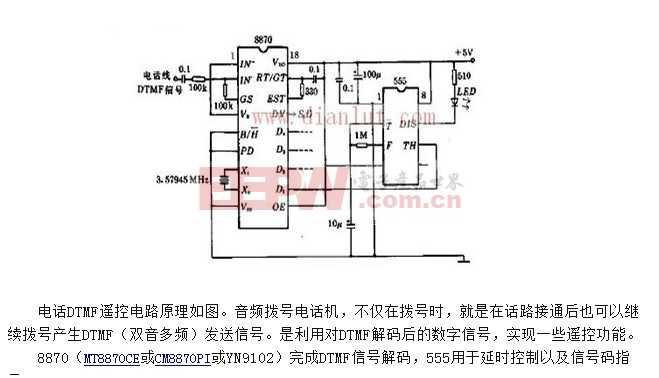 电话DTMF遥控电路原理