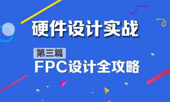 硬件设计实战第三篇 FPC设计全攻略