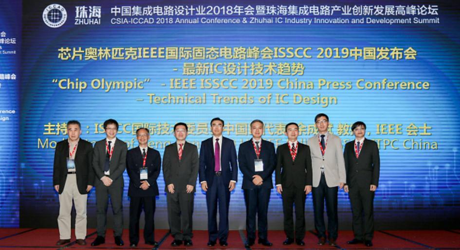ISSCC 2019会议抢先看:哪些技术将热议?