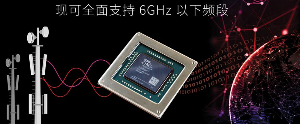 Xilinx 的RFSoC上新了,頻段擴至6 GHz,滿足未來5G需求