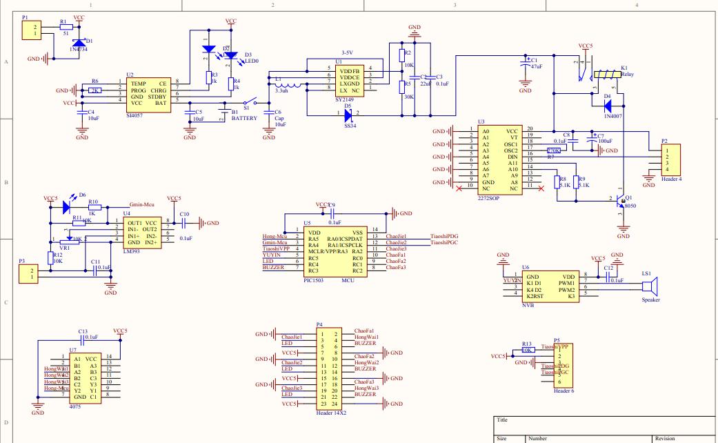 电源板原理图