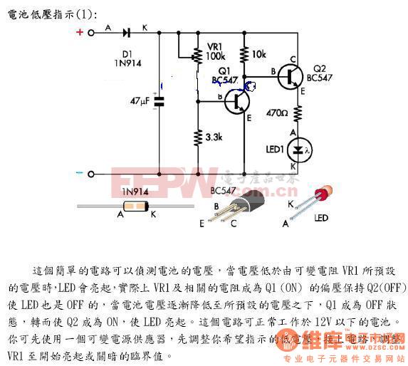 自动检测电池低压指示灯电路图